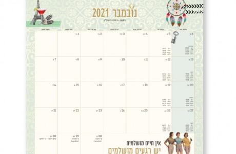 """לוח שנה לתליה """"מחשבת שנה מחדש""""  תרפ""""ב  2021/22"""